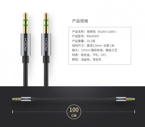 AUX кабель Rock Audio Cable 3.5 мм, 1 метр серый