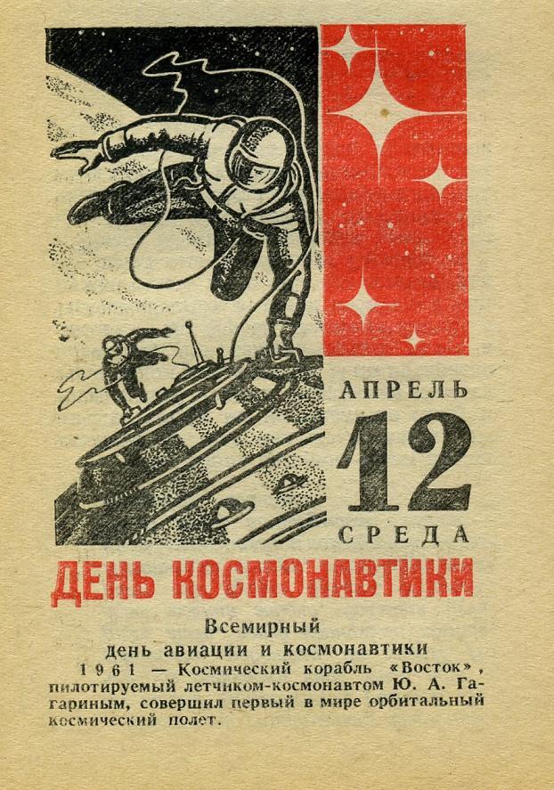 С днем космонавтики старые открытки, флешка